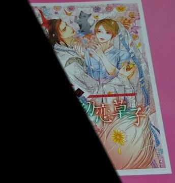 鳥谷しず 紅狐の初恋草子 コミコミスタジオ購入特典小冊子