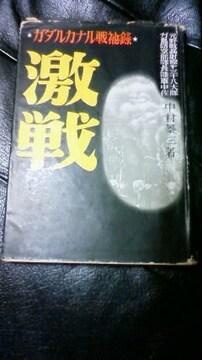 激戦 ガダルカナル戦秘録 富士書房版