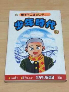 ★少年時代 3巻★藤子不二雄
