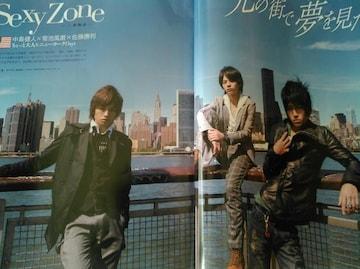 Myojo 2013年1月 Sexy Zone 切り抜き