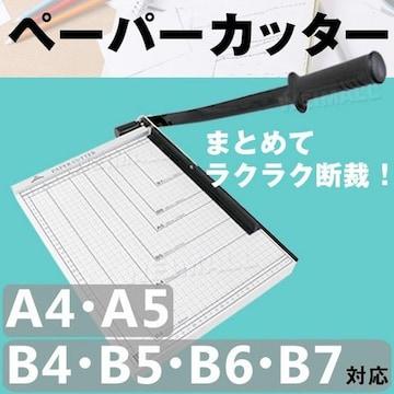 ペーパーカッター B4 裁断機 業務用/m