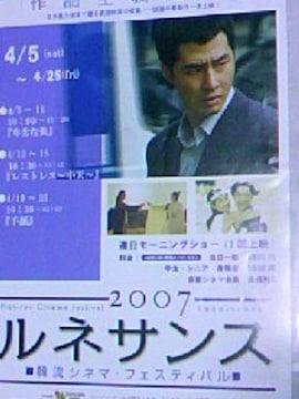 映画チラシ 2007ルネサンス 韓流シネマ・フェスティバル