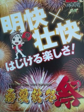 【パチンコ 春夏秋冬 祭】小冊子