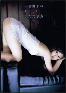 ■レア本『小倉優子のおいしいいただき方 小倉優子写真集