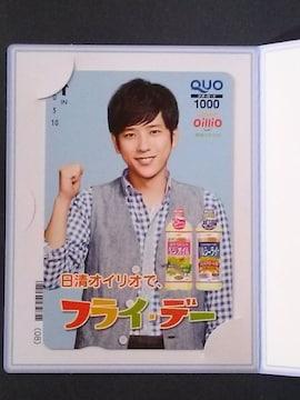 当選品★日清オイリオ 二宮和也 オリジナルクオカード1000円分 2015★嵐 QUO