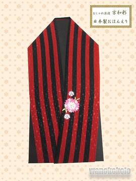 【和の志】振袖用刺繍半襟◇赤黒系縞・桜柄◇FSH-24
