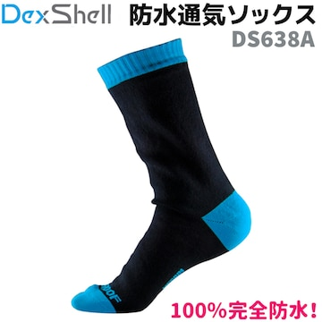 DexShell 防水 ソックス DS628 クールベント ライト アクアブルー S 青 靴下