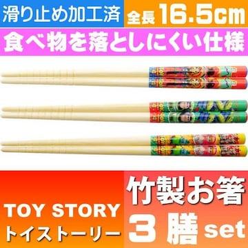 トイストーリー 竹箸 3膳セット 16.5cm ANT2T Sk1406