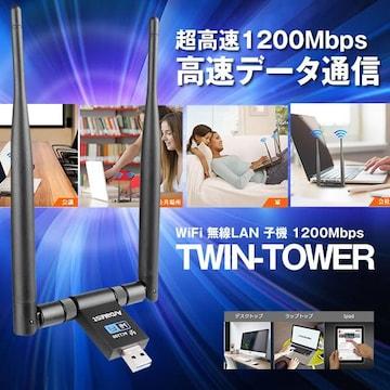 WiFi 無線LAN 子機 1200Mbps USB3.0 5dBi 用 デュアルバンド