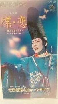 宝塚星組◇蝶恋 香寿たつき 中国公演[廃盤・入手困難]