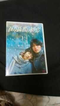 DVD 百万長者の初恋