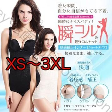 XS〜3XL●選べるサイズ●ボディースーツ.コルセット●黒ブラック
