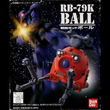 □RB−79Kボール 1/144リミテッドモデル