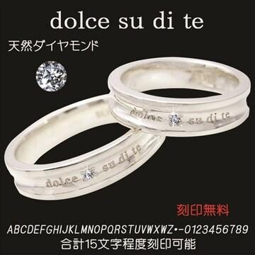 記念日のプレゼントに本物ダイヤペアリング刻印無料