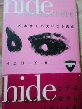 絶版【hide・松本秀人】X JAPAN ヒデ