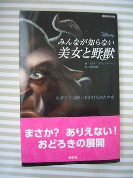 みんなが知らない 美女と野獣 講談社 小学3,4年生〜