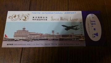 東京国際空港  特別送迎待合室  送迎デッキ  昭和44年  チケット
