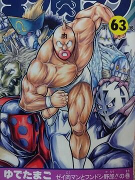 ☆キン肉マン第63巻☆ゆでたまご