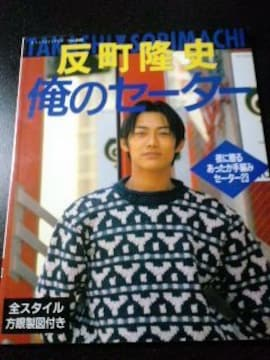 絶版【反町隆史】俺のセーター