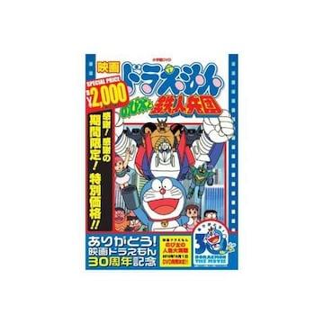 DVD新品■映画ドラえもん のび太と鉄人兵団