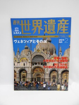 1803 週刊ユネスコ世界遺産 No.02 ヴェネツィアとその潟