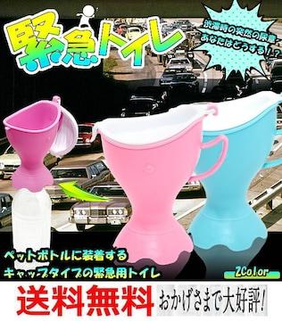 ΨM) 楽しい旅行渋滞!!防災 介護 男女兼用簡易トイレ