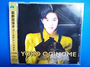 荻野目洋子 ゴールデン☆ベスト 帯付