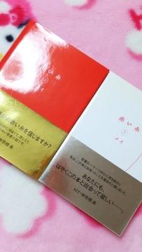 赤い糸*ケータイ小説