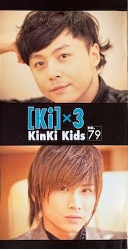 KinKi Kidsの会報NO79です