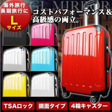 スーツケース Lサイズ 7-14日用 半年保障 超軽量 TSAロック