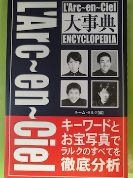 絶版【L'Arc〜en〜Ciel】大事典,ラルクアンシエル,hyde