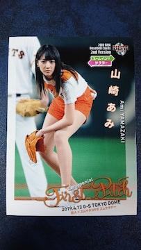 山崎あみさん始球式カード