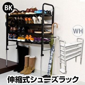 伸縮式シューズラック BK/WH