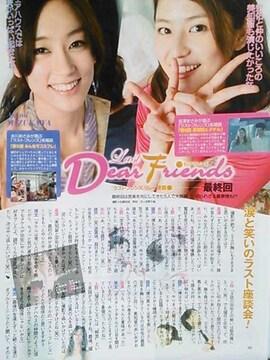 ラスト・フレンズ★2008年6/21〜6/27号★ザテレビジョン