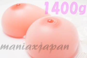 ドヤ顔おっぱい★シリコンバストst 1400g 人工乳房 女装豊胸