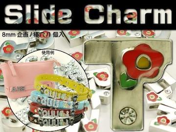 Tスライドチャームパーツ椿1個 首輪やコインケースに Adc9228