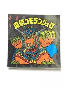 ロッテビックリマン/アニバーサリーP1H-026魔統ゴモランジ
