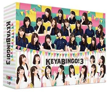 ■DVD『 欅坂46 KEYABINGO! 3 DVD-BOX 初回』