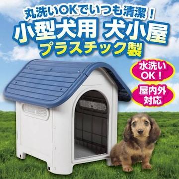 小型犬用 犬小屋 プラスチック製 水洗いOK!