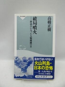 2006 破局噴火-秒読みに入った人類壊滅の日