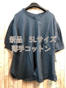 新品☆5Lサイズとっても涼しい綿100薄手デザインブラウスj824