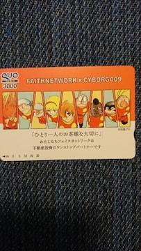 ★即決★《CYBORG 009 》QUOカード3000円分/送料込み(ミニレター)