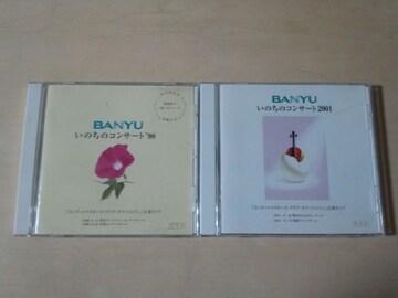 CD「いのちのコンサート2001 1998 BANYU万有製薬」2枚セット★