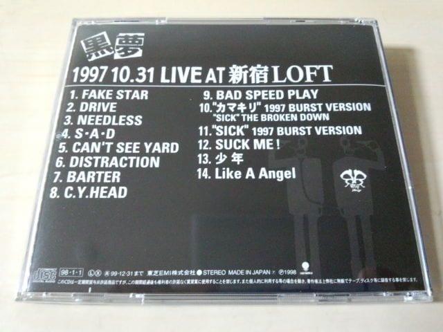 黒夢CD「1997 10.31 LIVE AT 新宿LOFT」清春 廃盤● < タレントグッズの