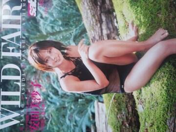 みちゃ可愛いようう!サブラ別冊安田美沙子写真集「WILDFAIRY」