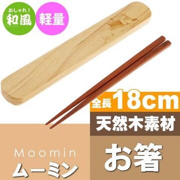 ムーミン 木製 箸 18cm 箸箱セット WAB1 Sk133