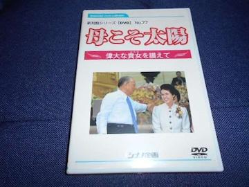 【中古DVD】新対話シリーズNo.77 母こそ太陽