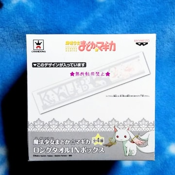 魔法少女まどか☆マギカ ロングタオル INボックス 未使用非売 キュウベえ タオル