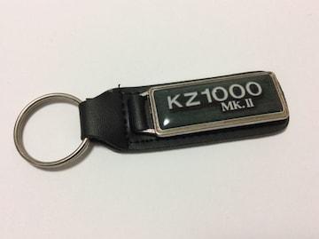 KAWASAKI KZ1000 MK�U MK2キーホルダー