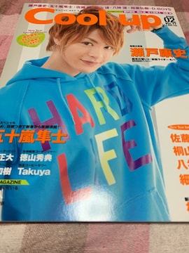 ★1冊/Cool-up Vol.17